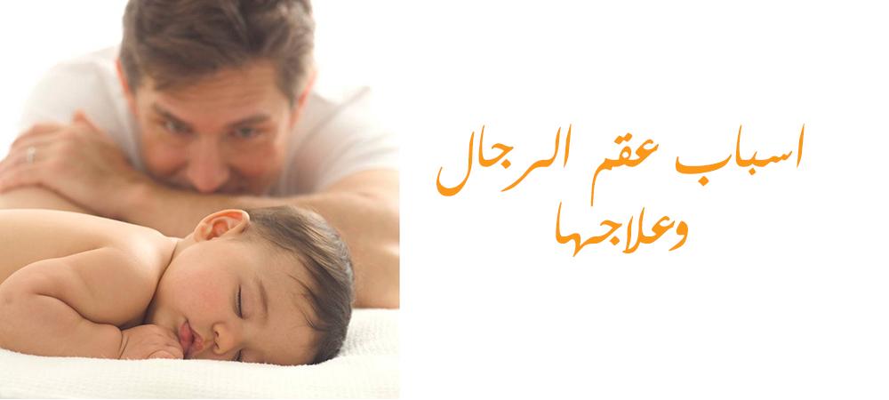 بالصور العقم عند الرجال وعلاجه بالاعشاب , خلطات الاعشاب لعلاج عقم الرجال . 1042