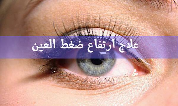 صورة علاج ضغط العين بالاعشاب , فؤائد الاعشاب الطبية في علاج ضغط العين