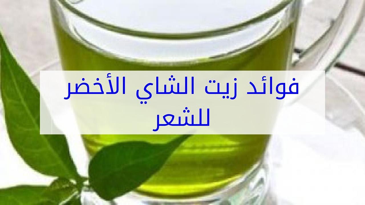 صور فوائد زيت الشاي الاخضر للشعر , اسرار جمال ونمو الشعر