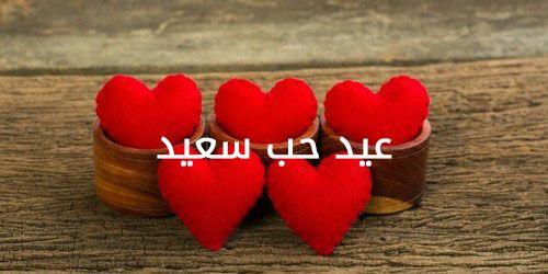 بالصور خلفيات عيد الحب , احلي صور تعبر عن العشق 4134 12