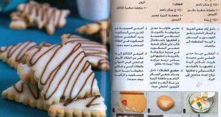 صورة وصفات حلويات بالصور والمقادير , لكل عشاق السكر والحلو