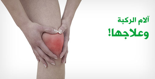 صور الم شديد في الركبة , وصفات وخلطات مجربة لعلاج التهاب المفاصل