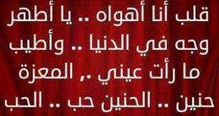صورة رسائل حب قصيرة مصرية , اجمل رساله حب وغرام قصيره مصريه