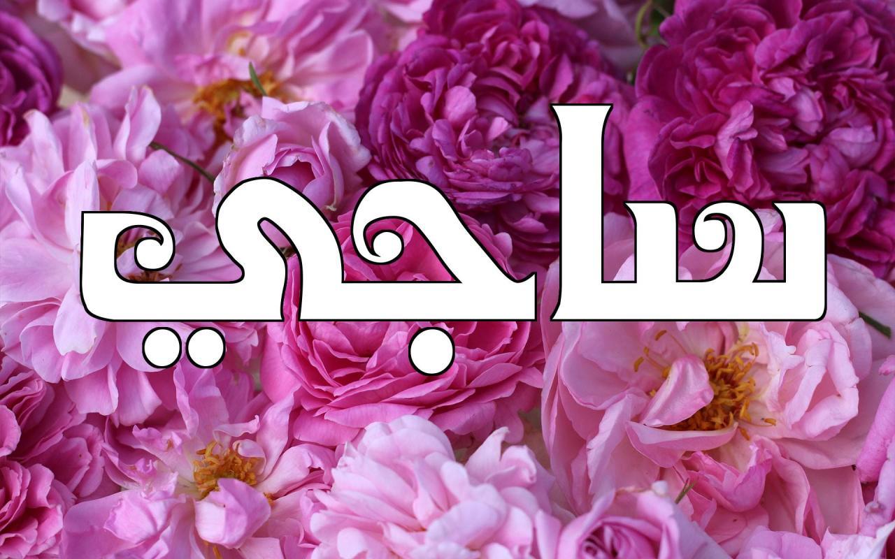 بالصور اسماء اولاد بحرف س , اجمل الاسامى للذكور تبدا بالسين 465 4