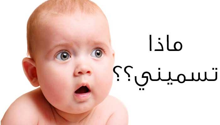 بالصور اسماء اولاد بحرف س , اجمل الاسامى للذكور تبدا بالسين 465