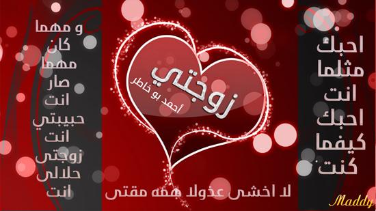 كلام حب لزوجي حبيبي اروع كلمات فى الحب لزوجى حبيبي الحبيب للحبيب