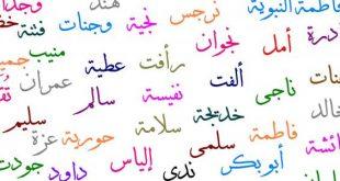احسن الاسماء العربية , افضل واحسن الاسماء العربيه