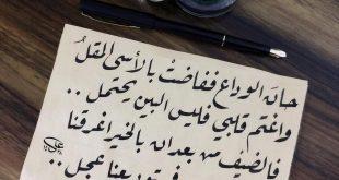صورة كلمات ساعة الفراق , الفراق سبب ولا اصل الحزن