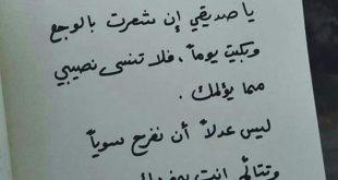 صورة بيت شعر عن الصديقه , اشعار الدنيا لاتكفى صديقتى