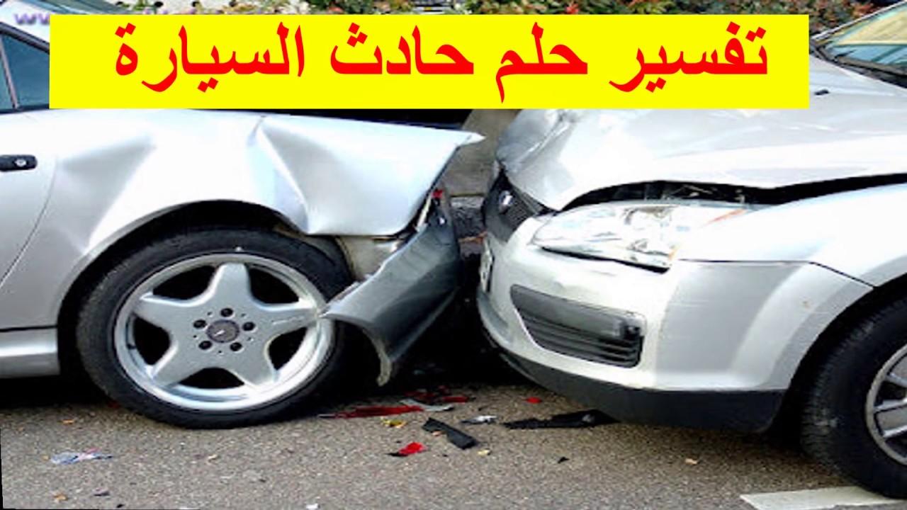 صور حادث مرور في المنام , الحلم بحادث عربية