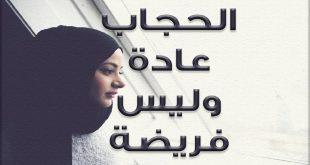 صور لماذا فرض الحجاب , اسباب فرض الحجاب