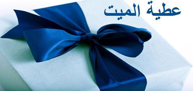 بالصور تفسير حلم اعطاء الميت للحي سمك , معني عطيه الميت سمك unnamed file 966