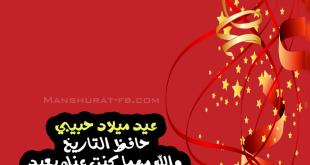 صورة شعر عن عيد ميلاد الحبيب , مقولات عن الاحتفال بعيد ميلاد الحبيب