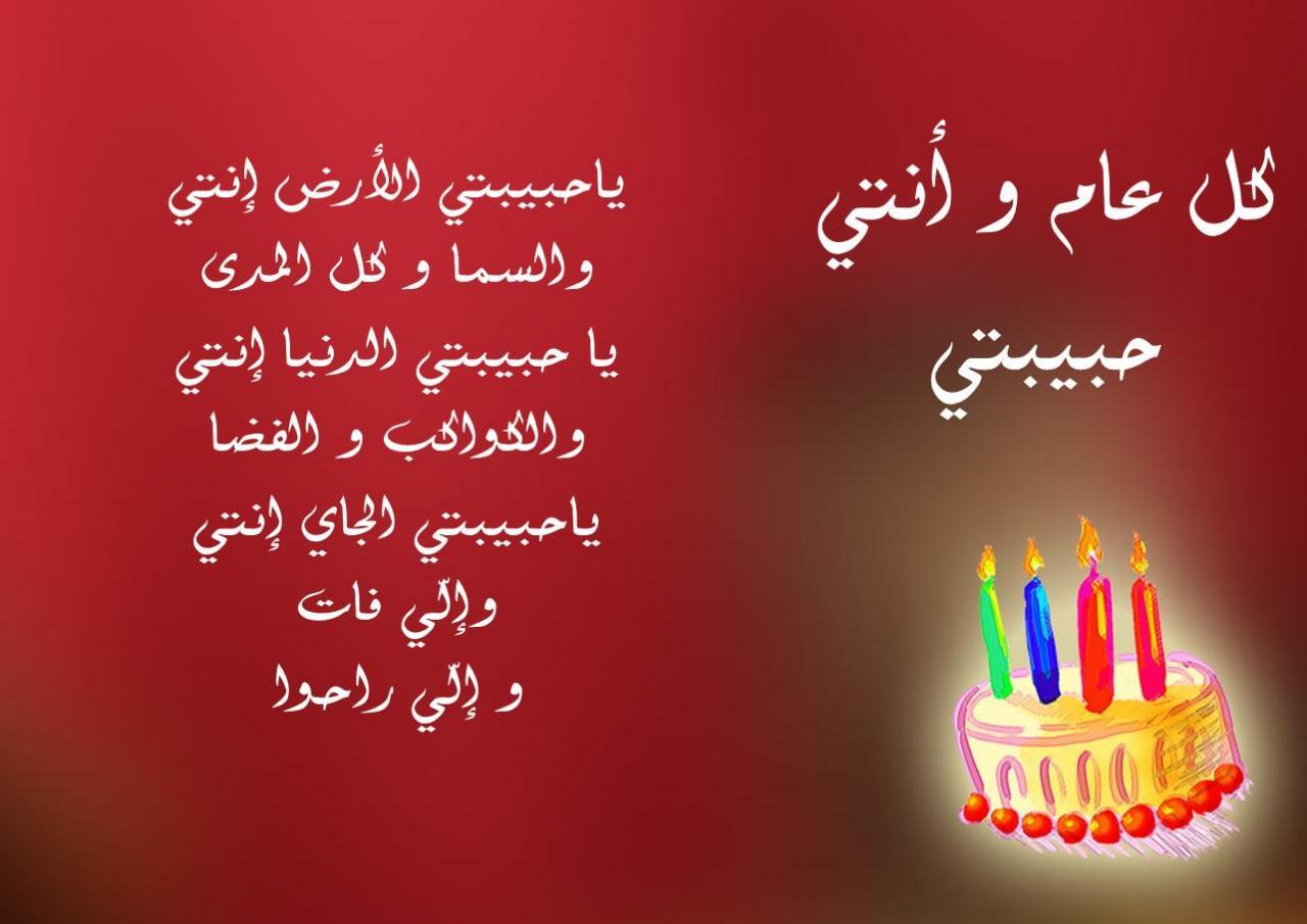 صور شعر عن عيد ميلاد الحبيب , مقولات عن الاحتفال بعيد ميلاد الحبيب