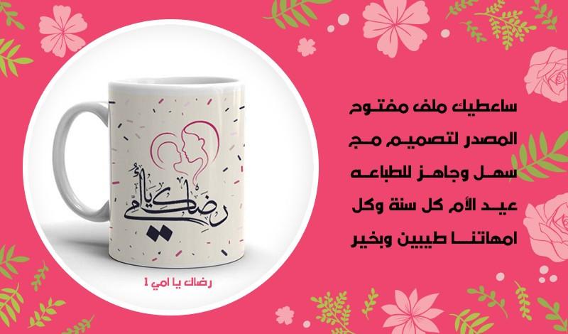 بالصور تصاميم عيد الام , اجمل بطاقات التهنئة بعيد الام 1064