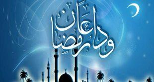 صورة صور توديع رمضان , فضل شهر رمضان