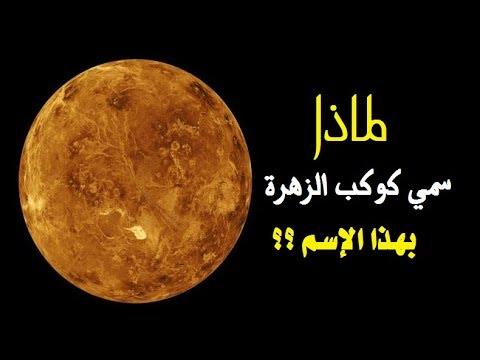 صورة لماذا سمي كوكب الزهرة بهذا الاسم , سبب تسمية كوكب الزهرة بهذا الاسم 1178 1
