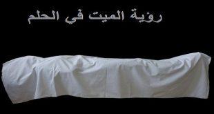 حلم شخص ميت , تفسير رؤية شخص ميت بالمنام