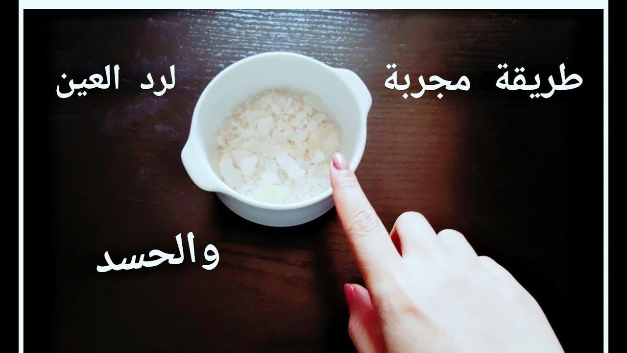 بالصور علاج الحسد والعين بالملح , القضاء علي الحسد بالملح 1674 1