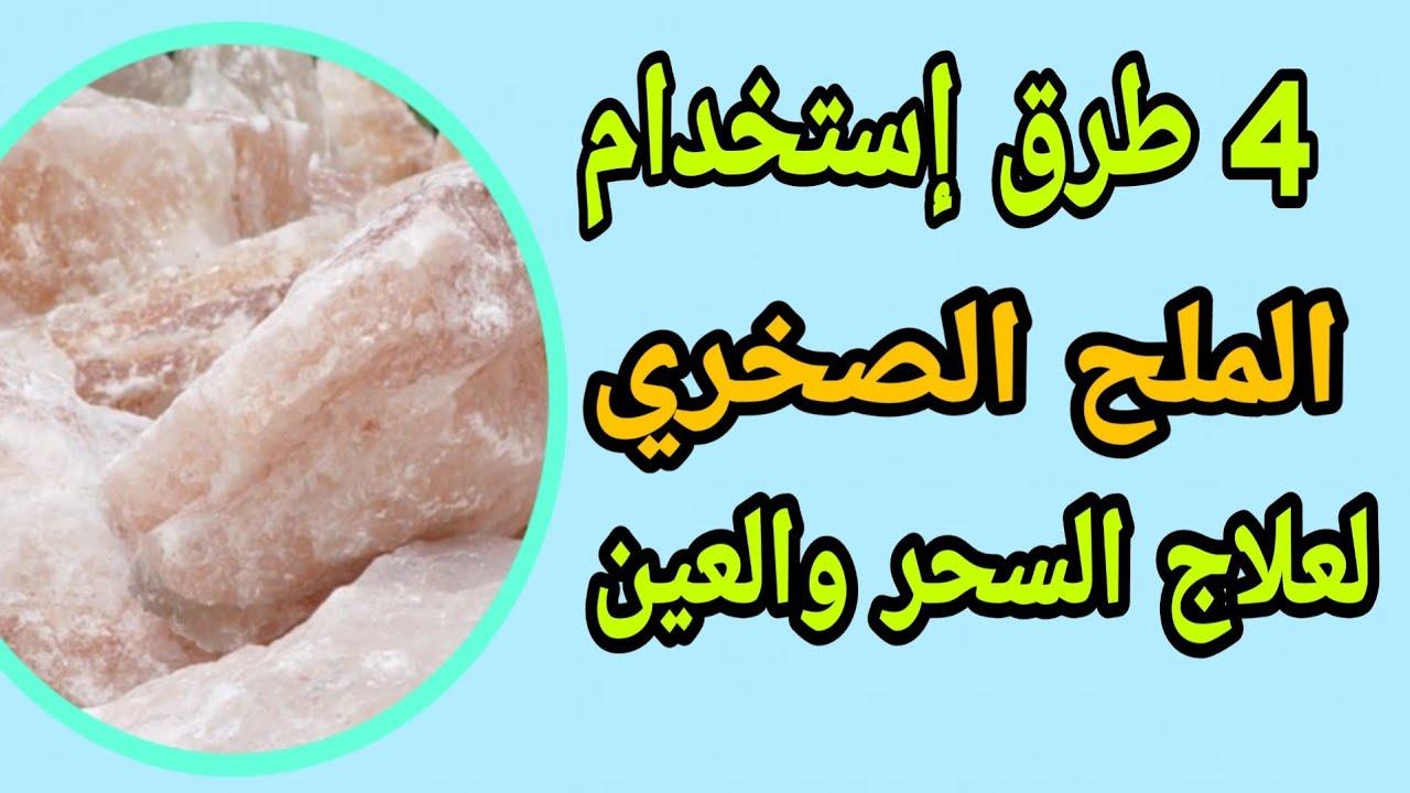 بالصور علاج الحسد والعين بالملح , القضاء علي الحسد بالملح 1674 2
