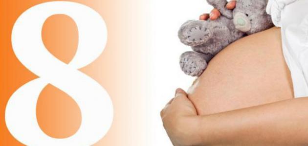 بالصور الشهر الثامن من الحمل , اعراض الشهر الثامن 1799 1