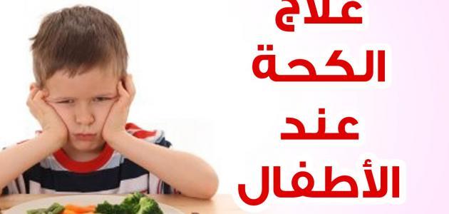 صورة افضل علاج للكحة عند الاطفال , طرق القضاء علي الكحة
