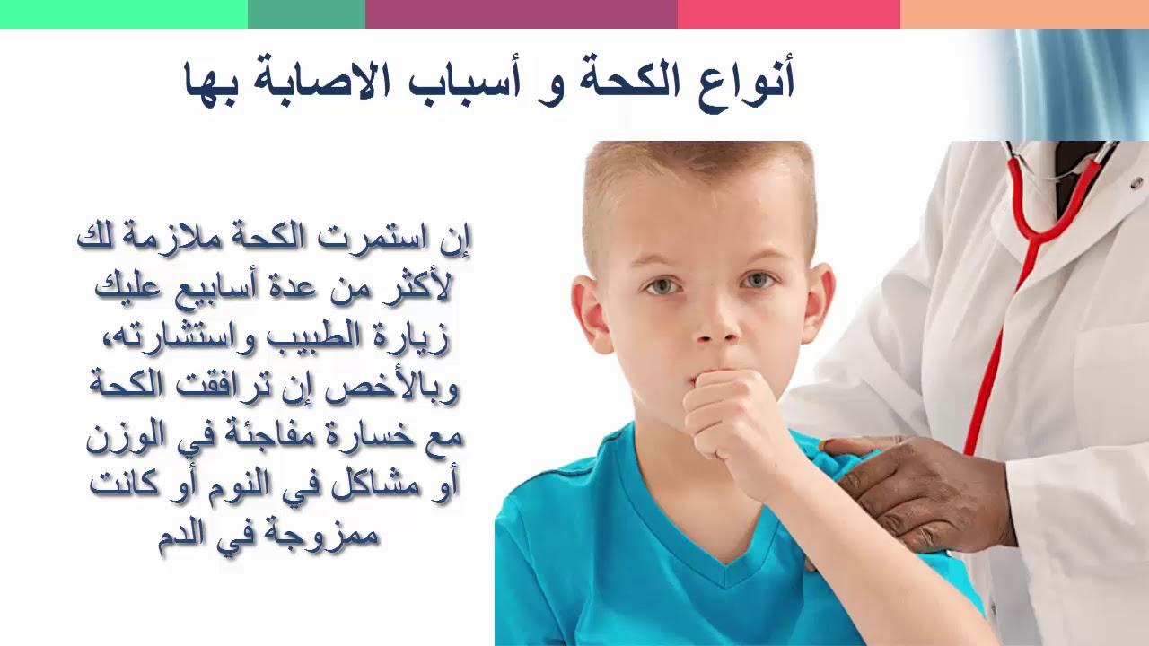 بالصور افضل علاج للكحة عند الاطفال , طرق القضاء علي الكحة 1958 2