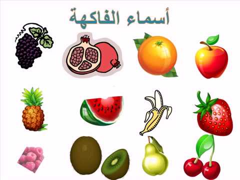 صورة فاكهه مكونه من 5 حروف , ما هو حل فاكهة مكونة من 5 حروف