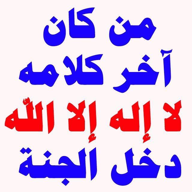بالصور من كان اخر كلامه , شرح حديث من كان اخر كلامه لا اله الا الله 3578 2