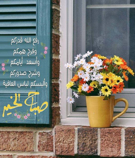 بالصور صور صباحيات جميلة , صور صباح الخير روعة للرسائل والبوستات 3600 6