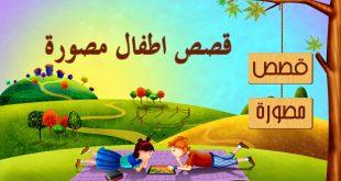 بالصور قصة اطفال قصيرة , اجمل قصص اطفال مصورة 3605 1 310x165
