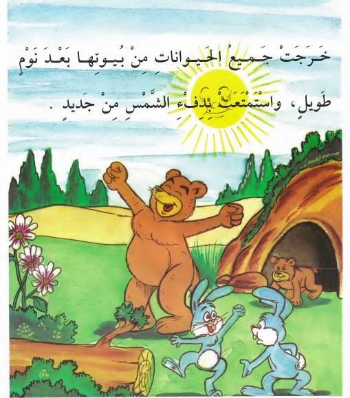 بالصور قصة اطفال قصيرة , اجمل قصص اطفال مصورة 3605 1