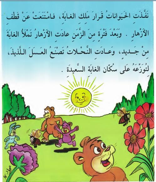 بالصور قصة اطفال قصيرة , اجمل قصص اطفال مصورة 3605 13