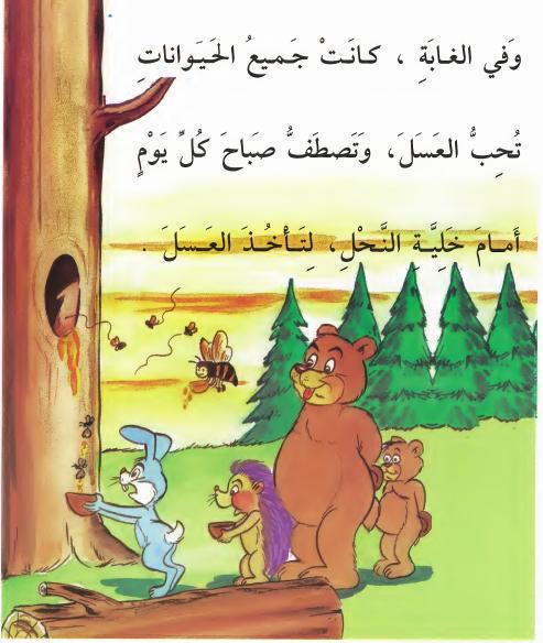 بالصور قصة اطفال قصيرة , اجمل قصص اطفال مصورة 3605 4
