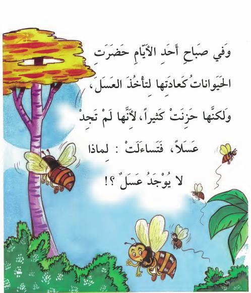 بالصور قصة اطفال قصيرة , اجمل قصص اطفال مصورة 3605 5