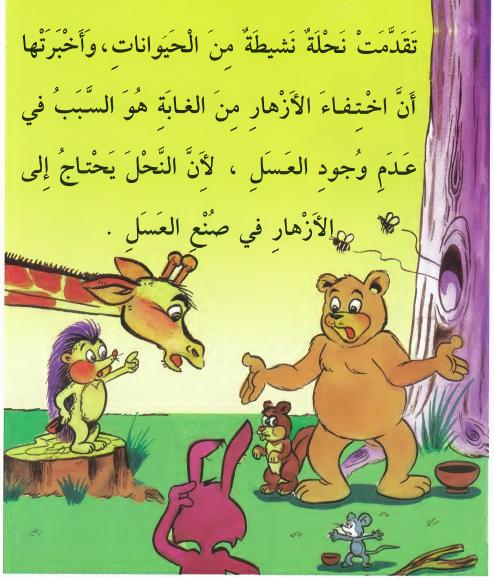 بالصور قصة اطفال قصيرة , اجمل قصص اطفال مصورة 3605 6