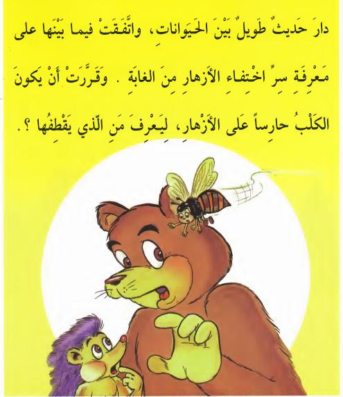 بالصور قصة اطفال قصيرة , اجمل قصص اطفال مصورة 3605 7