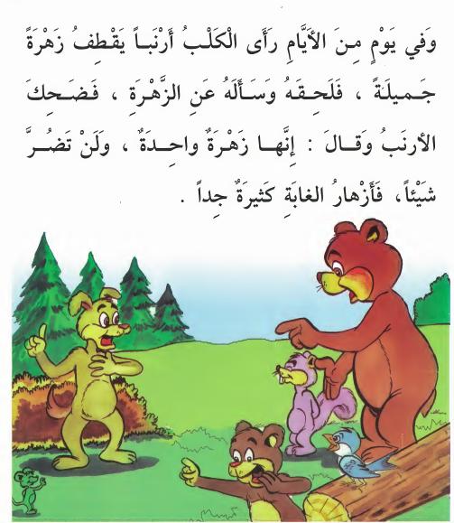 بالصور قصة اطفال قصيرة , اجمل قصص اطفال مصورة 3605 8