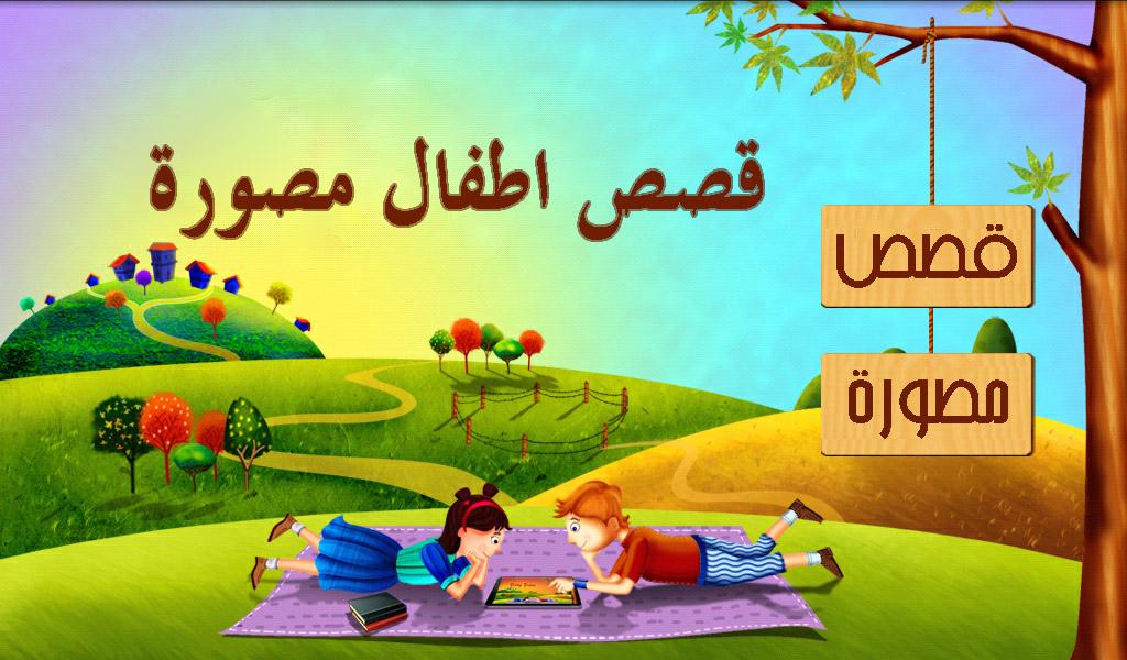 بالصور قصة اطفال قصيرة , اجمل قصص اطفال مصورة 3605