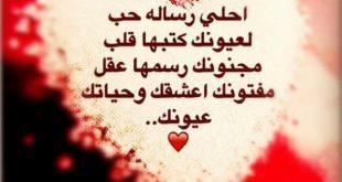 رسائل الحب الجميلة , مسجات لكل حبيب وعاشق