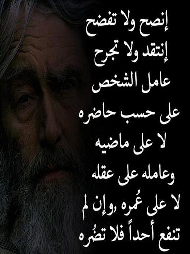 صورة حكمة كل يوم , كلمات حكيمة معبرة علي صور 4104