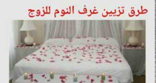 صورة طرق تزيين غرف النوم للزوج بالصور , تعلمي كيف تسعدي زوجك