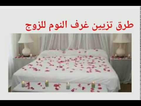 صور طرق تزيين غرف النوم للزوج بالصور , تعلمي كيف تسعدي زوجك