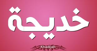 اسماء فيس بوك بنات اسلاميه , نيك نيم لاجمل فتيات دينية