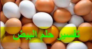 تفسير حلم بيض مسلوق , معني رؤية البيض في المنام