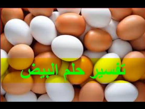 صور تفسير حلم بيض مسلوق , معني رؤية البيض في المنام