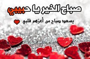 بالصور رسالة صباح لحبيبي , كلمات صباحية لكل حبيب 4299 13 310x205