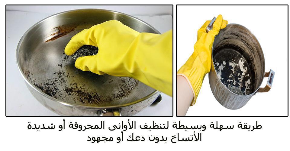 بالصور تنظيف الاستانلس من الحرق , خلطات مجربة لتلميع الاواني 4304 2