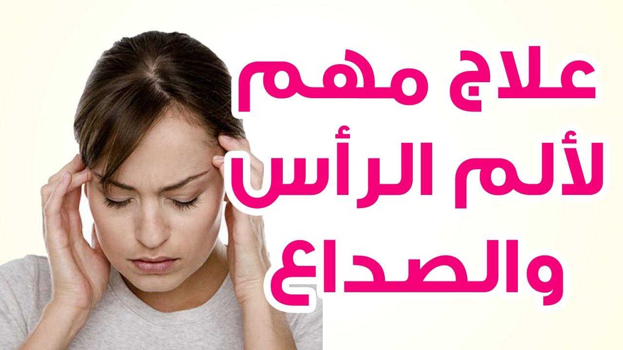 صورة دواء وجع الراس , علاج الصداع بالمنزل