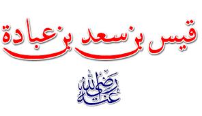 صور من هو سيد الخزرج , معلومات عن سعد بن عباده